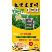 北京买花生豆腐机去鑫丰 高产13斤花生豆腐机器 正品直销不加盟
