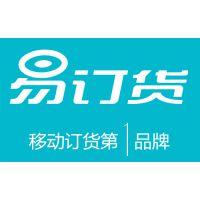 易订货订单管理系统——云南运营服务中心