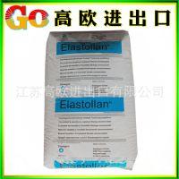80度TPU/德国巴斯夫/1180A 耐低温tpu树脂 成人用品料 聚氨酯原料