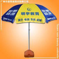 广州太阳伞厂定做-明宇会计培训太阳伞 太阳伞厂家 鹤山太阳伞厂