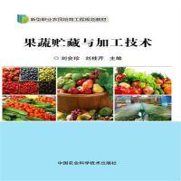 农产品加工:果蔬贮藏与加工技术    主  编:刘会珍 刘桂芹