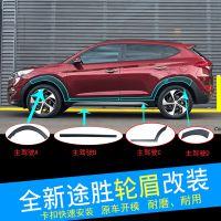 专用于15款北京现代全新途胜轮眉 车门装饰板汽车配件原厂装饰条