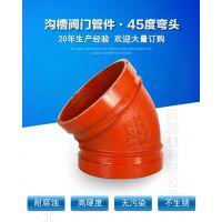 厂家直销 消防工程管件 沟槽管件沟槽式45度弯头dn76 dn89 现货