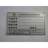 不锈钢标牌制作|铝标牌丝印/金属铭牌定做加工