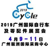 2019广州国际自行车及零配件展览会