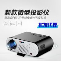 新款GP90UP家用投影仪LED微型便携办公WiFi无线投影机高清1080p