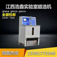化验室强磁选机 CSQ50*70强磁选机 除铁机 矿石磁选效果好指标高