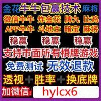h5棋牌网游手机扎金花游戏微信牛牛外挂使用方法平台搭建
