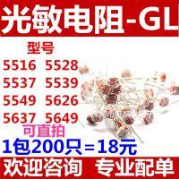 光敏电阻GL5516 5528 5537 5539 5549 5626 5637 5649