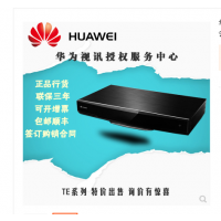 华为HUAWEI视讯视频会议TE40-1080P高清电视电话视频会议终端系统