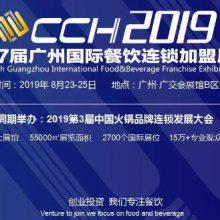 2019广州国际餐饮连锁加盟展览会|8月23日