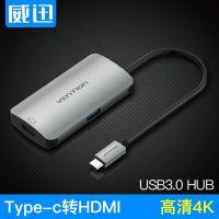 威迅Type-C转HDMI/USB3.0HUB转换器电脑type-c笔记本扩展坞PD供电