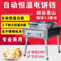 北京银谷惠山YXD45-A电饼铛商用烙饼机酱香千层饼烤饼机自动恒温