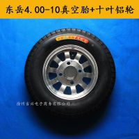 电动车东岳轮胎400-10真空胎+十叶轮毂整套东岳4.00-10轮胎铝圈