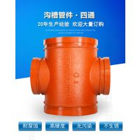 河北厂家销售沟槽管件 消防工程配件 丝接四通沟槽异径四通