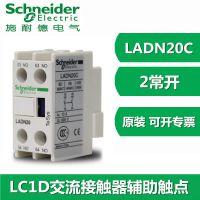 施耐德交流接触器辅助触头 2常开正面安装 LADN20C 接触器触点