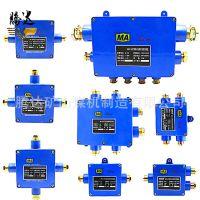 厂家低价促销JHH-6(A)10对矿用本安电路接分线盒JHH系列接线盒