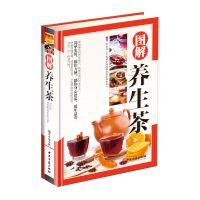 图解养生茶养生保健茶知识入门读本识茶泡茶品茶鉴茶正版图书籍