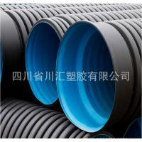 HDPE双壁波纹管 四川成都厂家直销 川汇塑胶dn300sn8