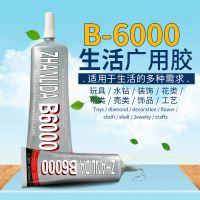 正品b6000胶水 DIY饰品点钻胶 钻石画胶 手机屏幕胶原e6000赠品