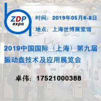 2019第九届(上海)国际振动盘技术及应用展览会