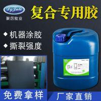 厂家直销聚厉牌JL-605A高强度泡棉EVA胶水 环保透明低气味 EVA泡棉珍珠棉专用胶水