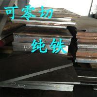 供应电磁纯铁圆钢DT8 超低碳电工纯铁棒材 DT8板材零切