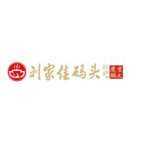 刘家佳码头重庆老火锅