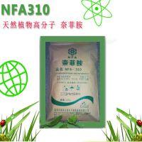 奈菲胺NFA310洗发水原料洁净止痒去屑柔顺护发保湿剂