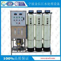 金长江1T全自动工业纯水设备 反渗透水处理净水系统 自来水过滤净水设备