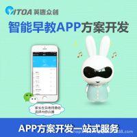 手机APP遥控4G下载充电儿童玩具早教故事机智能音乐播放器开发