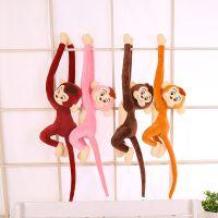 可爱长臂猴子窗帘公仔猴毛绒玩具猴儿童礼物小吊猴生日礼品儿童节