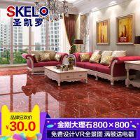 圣凯罗瓷砖 全抛釉瓷砖800x800地砖客厅卧室防滑瓷砖地板砖