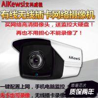 200万网络直播监控摄像机无线监控摄像头无线高清摄像 海康协议