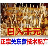 正宗日本关东煮配方技术 特色加盟店美食小吃秘餐饮培训教程