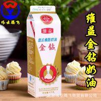金钻甜点植物淡奶油 维益金砖植脂鲜奶油 蛋糕裱花用 烘焙原料1L
