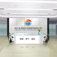 四川合美软件信息技术有限公司