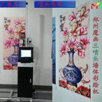 魔画户外大型3D墙体喷绘打印机厂家直销高精度全自动彩绘机喷涂机