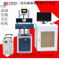 大民 CO2玻璃管激光打标机/清远CO2玻璃管激光打标机 DMCO2-BL30W