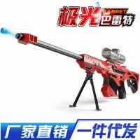 淘宝爆款陆骏儿童极光巴雷特狙击水弹枪CS对战男孩玩具一件代发