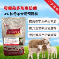繁殖母羊不同阶段喂什么饲料 怎么配比
