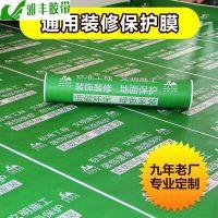 汕头装修地板地砖保护膜地面保护膜PVC夹棉编织布夹棉耐磨批发