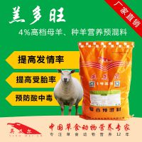 ()基础母羊饲料,繁殖母羊饲料配比方,基础母羊预混料