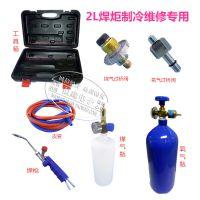 便携式包邮2L制冷维修焊接工具小型氧气焊具冰箱空调铜管焊枪焊炬