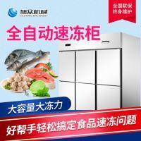 厨房商用六门速冻冷柜 旭众大型冷藏柜 水饺速冻柜多少钱