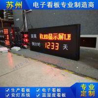 苏州琳卡电子看板项目完工高考开业天数计时计数显示屏
