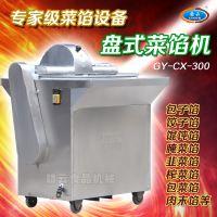 包子饺子馅料机盆式菜馅机商用全自动打菜馅的机器