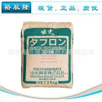 PC/日本出光/IR2200 WW 透明蓝底 带兰光 塔夫龙 聚碳酸酯 代理商