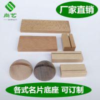 厂家直销 木质卡片底座 实木台历座 名片座 木底座