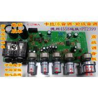 PT2399卡拉OK混响板 带低噪前级放大效果 超M65831话筒板 OK339